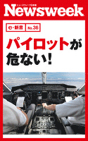 パイロットが危ない!(ニューズウィーク日本版e-新書No.36)