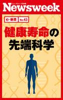 健康寿命の先端科学(ニューズウィーク日本版e-新書No.43)