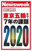 東京五輪まで7年の課題(ニューズウィーク日本版e-新書No.12)