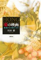愛の映画 香港からの贈りもの