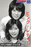 スポニチ秘蔵アイドル全集 ピンク・レディー