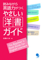 読みながら英語力がつく やさしい洋書ガイド