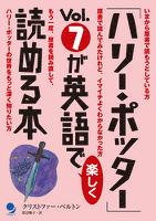 「ハリー・ポッター」Vol.7が英語で楽しく読める本