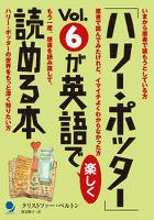 「ハリー・ポッター」Vol.6が英語で楽しく読める本