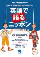 英語で語るニッポン