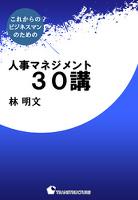 人事マネジメント30講