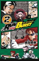 RUN day BURST 2巻