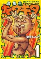 魔法陣グルグル外伝 舞勇伝キタキタ1巻