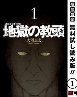 地獄の教頭 1巻【期間限定 無料お試し版】