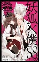 妖狐×僕SS 2巻