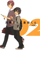 浅尾さんと倉田くん2巻