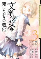 """""""文学少女""""と死にたがりの道化3巻"""