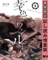 幸色のワンルーム 1巻【期間限定 試し読み増量版】