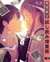 レンタルおにいちゃん 1巻【期間限定 試し読み増量版】