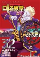 ドラゴンクエスト列伝 ロトの紋章 ~紋章を継ぐ者達へ~ 32巻
