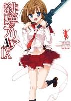 緋弾のアリアAA 【コミック】 IX