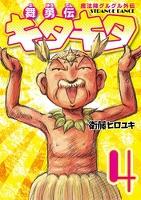 魔法陣グルグル外伝 舞勇伝キタキタ4巻