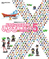 ドラゴンクエストX みちくさ冒険ガイドVol.5