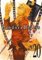 PandoraHearts20巻
