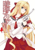 緋弾のアリアAA 【コミック】 VII
