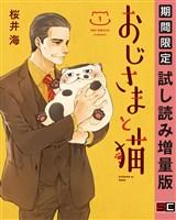 おじさまと猫 1巻【期間限定 試し読み増量版】