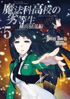 魔法科高校の劣等生 横浜騒乱編 5巻