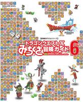 ドラゴンクエストX みちくさ冒険ガイドVol.6