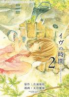 イヴの時間 【コミック】2巻