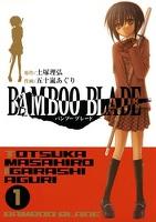BAMBOO BLADE 1巻