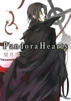 PandoraHearts10巻