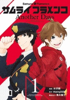 サムライフラメンコ Another Days1巻