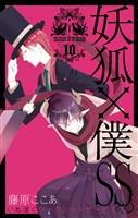 妖狐×僕SS 10巻