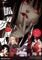 『賭ケグルイ』シリーズ試し読みコミック掲載!無料冊子