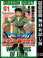ドラゴンクエスト エデンの戦士たち 1巻【期間限定 無料お試し版】