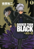 DARKER THAN BLACK-漆黒の花-1巻