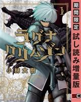 ラグナクリムゾン 1巻【期間限定 試し読み増量版】