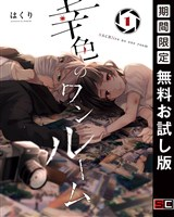 幸色のワンルーム 1巻【期間限定 無料お試し版】