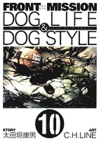 FRONT MISSION DOG LIFE & DOG STYLE10巻