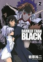 DARKER THAN BLACK-漆黒の花-2巻