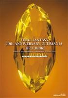 ファイナルファンタジー 20thアニバーサリーアルティマニア File 3:バトル編