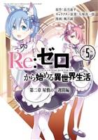 Re:ゼロから始める異世界生活 第二章 屋敷の一週間編 5巻