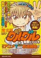 『魔法陣グルグル』シリーズお試しコミック掲載!無料冊子