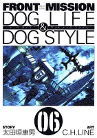 FRONT MISSION DOG LIFE & DOG STYLE6巻
