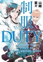制服DUTY 3巻