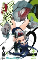 屍姫12巻