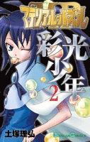 マテリアル・パズル~彩光少年~ 2巻