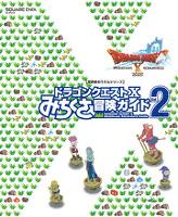 ドラゴンクエストX みちくさ冒険ガイドVol.2