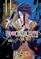ROSE GUNS DAYS 哀愁のクロスナイフ (2)
