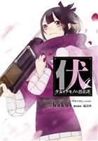 伏 少女とケモノの烈花譚 4巻
