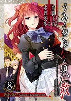 うみねこのなく頃に散 Episode7:Requiem of the golden witch 8巻